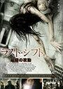 ���X�g�E�V�t�g�^�Ŋ�̖��(DVD)