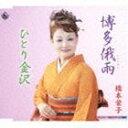 橋本栄子/博多俄雨/ひとり金沢(CD)