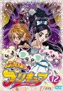 ふたりはプリキュア 12(DVD) ◆25%OFF!