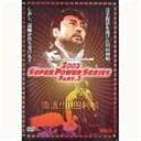 全日本プロレス 復活!川田利明 スーパーパワーシリーズ Part.3(DVD) ◆20%OFF!