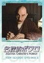 《送料無料》名探偵ポワロ ニュー・シーズン DVD-BOX 5(DVD)