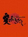 愛のむきだし(DVD) ◆20%OFF!