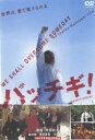 パッチギ!スタンダード・エディション ◆20%OFF!