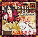 鬼灯の冷徹WEBラジオ DJCD ひとにきびしく(CD+CD-ROM)(CD)