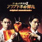 《送料無料》羽岡佳(音楽)/チーム・バチスタ3 アリアドネの弾丸 original soundtrack+(CD)