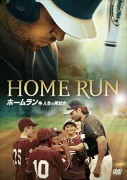 ホームラン 人生の再試合(DVD)