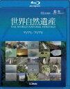 ユネスコ共同制作 世界自然遺産 アジアI/アジアII(Blu-ray)