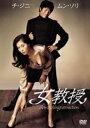 【ワゴンセール】女教授 チ・ジニBOX【初回限定生産】(DVD) ◆30%OFF!