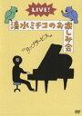 """【Music Festa!!】清水ミチコ/LIVE!清水ミチコのお楽しみ会""""リップサービス""""(DVD) ◆25%OFF!"""