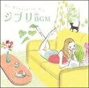 Do SOMETHING FOR-ジブリ de BGM- CD