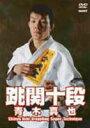 跳関十段 青木真也(DVD) ◆20%OFF!