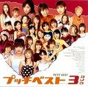 ◆女性限定!1万円以上購入でポイント3倍! プッチベスト3 DVD ◆20%OFF!