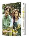 《送料無料》君を愛した時間〜ワタシとカレの恋愛白書 DVD-BOX2(DVD)