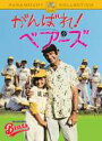 がんばれ!ベアーズ(DVD) ◆20%OFF!
