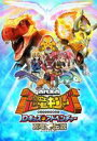 古代王者 恐竜キング Dキッズ・アドベンチャー 翼竜伝説 1(DVD)