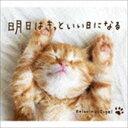 明日はきっといい日になる/α波オルゴール(CD)