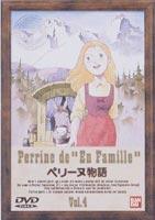 ペリーヌ物語 4 [DVD]の商品画像