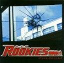《送料無料》羽毛田丈史/高見優(音楽)/TBS系ドラマ ROOKIES(ルーキーズ) オリジナル・サウンドトラック(CD)