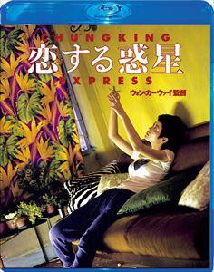 恋する惑星(Blu-ray)...:guruguru2:12030204