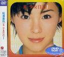 松浦亜弥/美・少女日記 1(DVD) ◆20%OFF!
