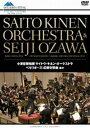 NHKクラシカル ベルリオーズ: 幻想交響曲 ほか(DVD)