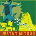 乐天商城 - 岩田光央/グラスホッパー(CD)