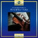 乐天商城 - ツィゴイネルワイゼン〜ヴァイオリン・ベスト(CD)