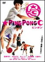 ピンポン(期間限定)(DVD) ◆20%OFF!