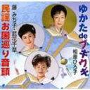 相原ひろ子/藤みち子・武花千草/ゆかた de ブギウギ/民謡お国巡り音頭(CD)