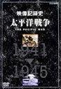 NHKスペシャル 太平洋戦争 BOXセット※再発売(DVD) ◆20%OFF!