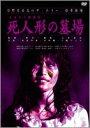 日野日出志の怪奇劇場 オカルト探偵団 死人形の墓場(DVD) ◆20%OFF!