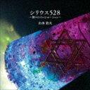 《送料無料》山水治夫/シリウス528 〜神々のイニシエーション〜(CD)