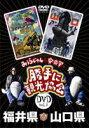 みうらじゅん&安斎肇の 勝手に観光協会 福井県・山口県(DVD) ◆20%OFF!