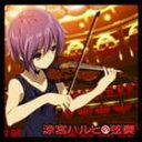 《送料無料》東京フィルハーモニー交響楽団/涼宮ハルヒの弦奏(CD)