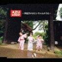 AZUのラジオ早起きのおじいちゃんのうた(初回生産完全限定盤)(CD)