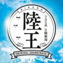 [送料無料] (オリジナル・サウンドトラック) TBS系 日...