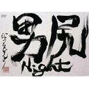 ジャンヌダルク/男尻Night(DVD)