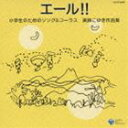 兵庫稲美少年少女合唱団/エール!! 小学生のためのソング&コーラス 美鈴こゆき作品集(CD)