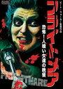 フライトメア 恐怖!人喰い女達の晩餐(DVD)