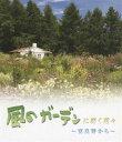 風のガーデンに咲く花々〜富良野から〜(Blu-ray)