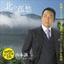 山本譲二 / 北の孤愁(こしゅう) C/W君でよかった(CD+DVD) [CD]