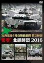 北海道発!陸自精鋭部隊 第2師団 密着!北鎮師団 2016(DVD)