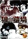 狼の墓場(DVD)