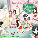 CD, DVD, 樂器 - MilkShake / だからミルクセーキは食べ物だってば! [CD]