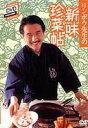 エントリーで全品ポイント5?14倍!3月2日am9時59分迄 リンボウ先生の新味珍菜帖(DVD) ◆20%OFF!