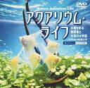アクアリウム・ライフ 水槽を彩る熱帯魚と水草の小宇宙(DVD)