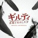 《送料無料》(オリジナル・サウンドトラック) ギルティ 悪魔と契約した女 オリジナル・サウンドトラック(CD)