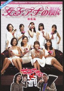 女子アナの罰 根性編(DVD)
