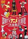 東映TVアニメ主題歌大全集 VOL.2 ◆20%OFF!