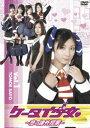 ケータイ少女 恋の課外授業 VOL.1(DVD)